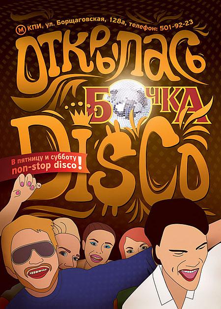 bochka_disco