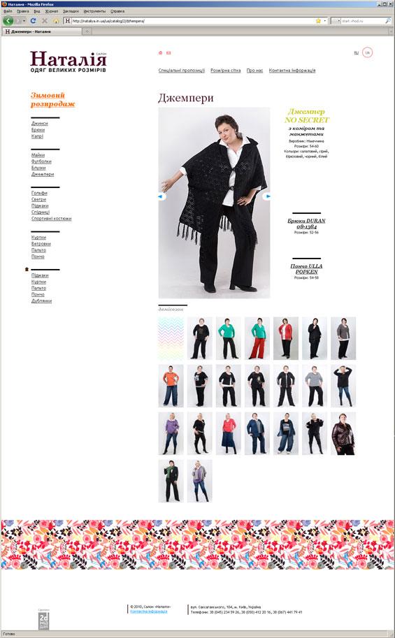 nata-katalog