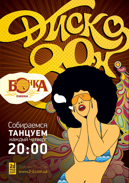 poster_bochka_DISCO