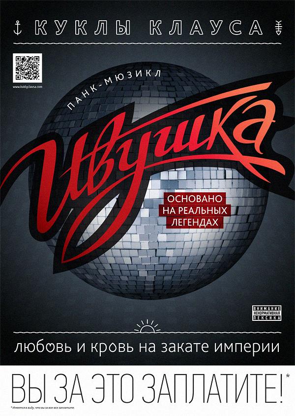 KK_ivushka_FIN-POSTER